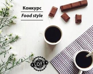 Конкурс на лучшую food-фотографию в Loft Cafe продолжается!