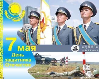 Admiral Pub & Karaoke поздравляет казахстанских мужчин с Днем Защитника Отечества!