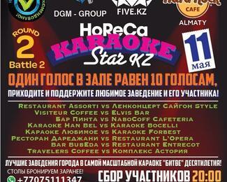 Horeca karaoke batle в Hard Rock Cafe