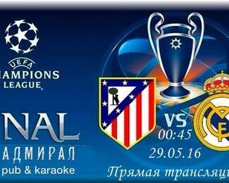 Большой финал Лиги Чемпионов 2016 в АДМИРАЛЕ!!!