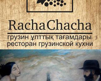 Сытный грузинский бизнес-ланч за 1000 тенге в Racha Chacha