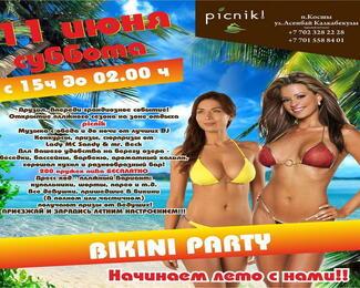 Bikini Party в зоне отдыха Picnik!