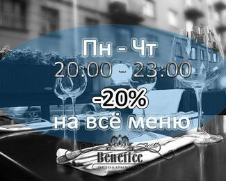 В Resto Karaoke Club Benefiсe скидка 20% на всё меню!