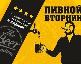 Пивной вторник в «Чечил паб на Жарокова»