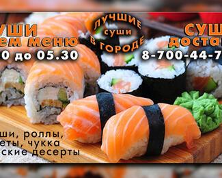 Суши для истинных ценителей японской кухни в Dynamic