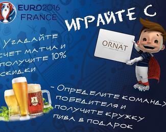Играйте вместе с Ornat
