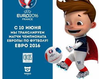 COCOS BAR транслирует матчи ЕВРО 2016!