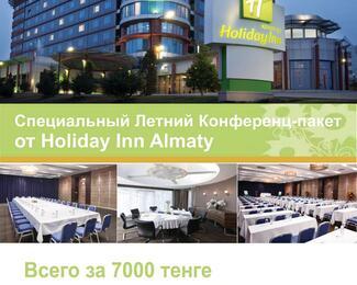 Летние предложения от Holiday Inn Almaty
