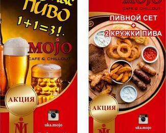 Пивные акции в кафе Mojo!