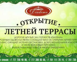 Diadema приглашает на летнюю террасу