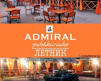 Терраса Admiral: оранжевое лето 2016!