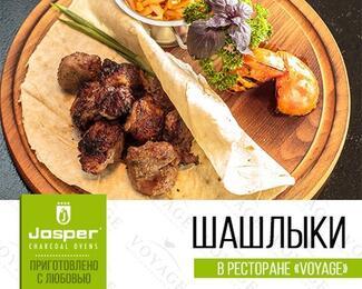 Ресторан Voyage: печи Josper на страже вкуса