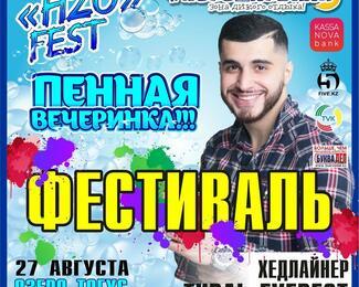 Н20 Fest в «Холодильнике»!