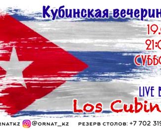 Кубинская суббота в ресторане Ornat