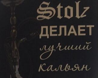Лучшие кальяны от ресторана Stolz!