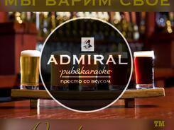 Pub & karaoke ADMIRAL: всё своё!