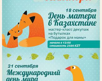 Сентябрьские праздники в Tito Avantgarde