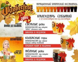 Отмечай Oktoberfest в ресторане «Пивоварофф» по ул. Сарайшык!