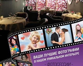 Уникальная фотосессия в ресторане Velvet