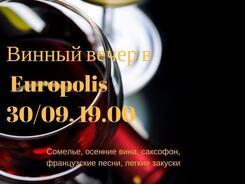 Винный вечер в ресторане Europolis