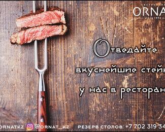 Отправляемся за вкусными стейками в ресторан Ornat!