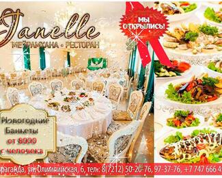 Корпоративный вечер с рестораном Janelle за 8000 тенге