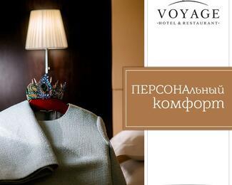 Персональный комфорт в гостинице Voyage!