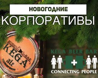 Новогодние корпоративы в KEGA MUSIC BAR!