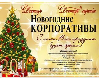 Новый год в банкетных залах «Достар Сарайы» и «Достар»