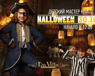 Halloween в ресторане La Villa