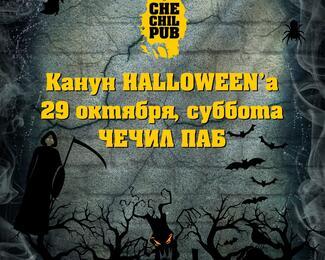 Halloween в  «Чечил пабе»