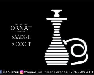 Кальянное настроение от Ornat