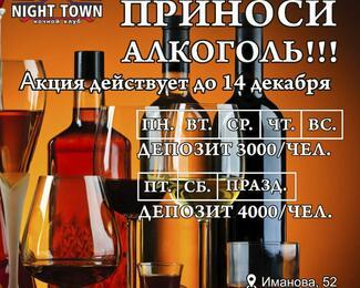 Отдыхайте выгодно с Night Town! Приносите свой алкоголь!