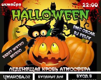 Halloween в Night Town
