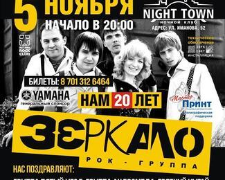 Юбилейный концерт группы «Зеркало» в Night Town!