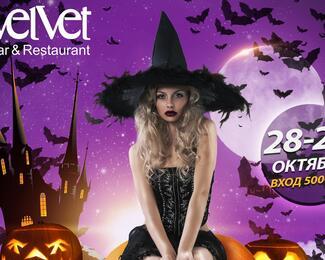 Ужасы и конфеты! Куда сходить на Halloween в Алматы