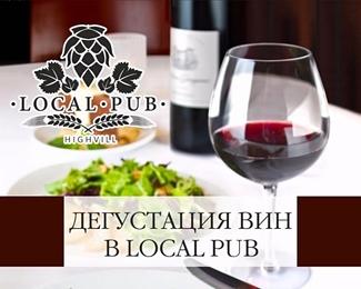 Дегустация вин в британском пабе Local Pub