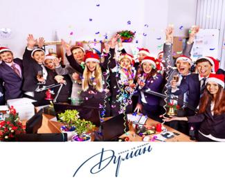 Новогодний корпоратив в гостиничном комплексе «Думан»