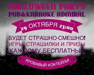 Ночь всех святых в Admiral Pub & Karaoke!