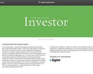 Стань акционером успешных мировых компаний с Investor