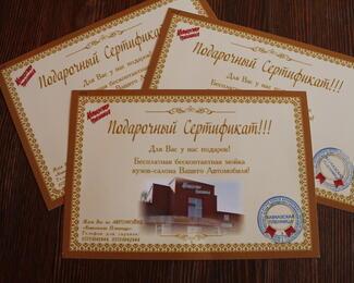 Сертификат в подарок от «Кавказской пленницы»