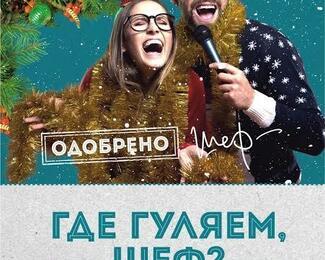 Новогодний корпоратив в Melody!