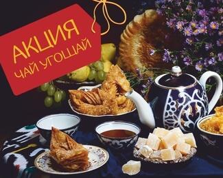 Ресторан «Узбекхан» объявляет акцию!