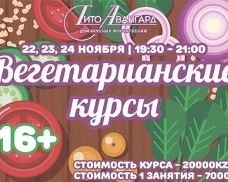 Вегетарианские курсы в Tito Avantgarde