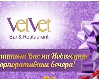 Ресторан Velvet приглашает на новогодние корпоративы