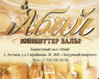 Новогодние корпоративы в банкетном зале «Абай»