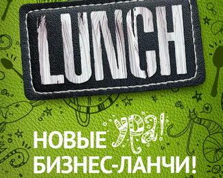 Бизнес-ланч в новом формате в ресторане KOONJOOT!