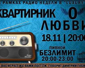 Радио неделя в Luxury!