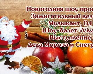 Новогодние корпоративы в ресторане «Узбекхан»!