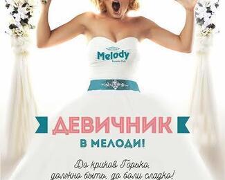 Melody дарит невесте сертификат на посещение шугаринга!